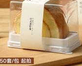 透明切塊蛋糕點心盒子