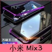 【萌萌噠】Xiaomi 小米 Mix3 (6.39吋) 新款亮劍系列 萬磁王磁吸保護殼 雙色金屬邊框+鋼化背板手機殼