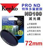【聖佳】Kenko PRO ND100 72mm 數位鍍膜 減光鏡