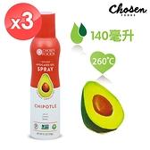 【Chosen Foods】噴霧式酪梨油-煙燻辣椒風味3瓶(140毫升*3瓶)
