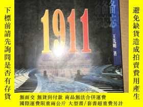二手書博民逛書店X35罕見中國1911Y16651 王先明 天津人民出版社 出版