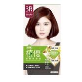 美吾髮植優護髮染髮霜-3R香檳玫瑰棕