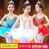 兒童芭蕾舞蹈裙小天鵝亮片女童表演服軟紗裙新款幼兒蓬蓬裙練功服 怦然新品