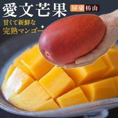 【果之蔬】屏東枋山香甜愛文芒果X2顆(200g±10%/顆 )