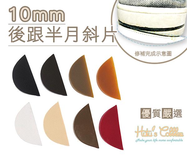 糊塗鞋匠 優質鞋材 N151 台灣製造 10mm半月型後跟修補片 後跟外側磨損