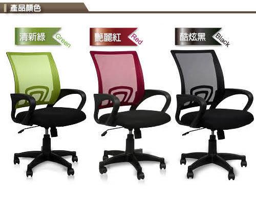 【RICHOME】S011-CH788《安德森護腰透氣辦公椅-2色》辦公椅 電腦椅 秘書椅 兒童椅 網布椅
