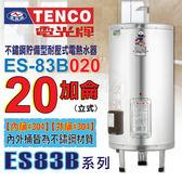 TENCO電光牌『ES-83B系列』ES-83B020 立式 20加侖