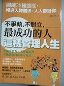 【書寶二手書T7/心理_CH6】不爭執、不對立,最成功的人這樣管理人生_譚之平