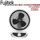 (福利品)【富士電通】9吋旋鈕式陀螺循環扇/3段風速FT-LCF091 保固免運