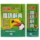 世一 新編國語辭典 B5139-N 精裝版 /一本入(定350) 彩色插圖 學生字典 國語字典 益