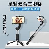 手機云臺穩定器防抖平衡攝影錄像自拍