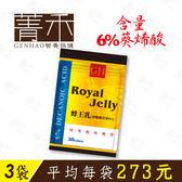 菁禾GENHAO蜂王乳腸溶錠3袋