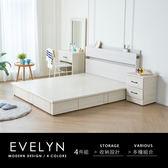 雙人收納床組 EVELYN伊芙琳現代風木作系列房間組/4件式(床頭+床底+床頭櫃+化妝台)/4色/H&D 東稻家居