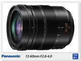Panasonic Leica DG 12-60mm F2.8-4.0(12-60,台灣松下公司貨)