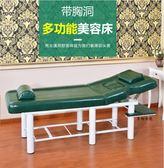 美容床-美容床帶胸洞款按摩床推拿床美容院專用高檔折疊美容床紋繡床 艾莎嚴選YYJ