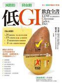 (二手書)減脂肪降血糖低GI飲食全書【全彩圖解暢銷分享版】