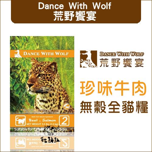 Dance With Wolf荒野饗宴[珍味牛肉無穀全貓糧,5.5磅]