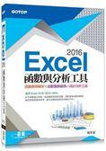 Excel 2016函數與分析工具(適用Excel 2016~2010)