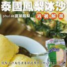 【果之蔬 】泰國新鮮phulae富萊鳳梨冰沙X1包 (100g±10%/包)