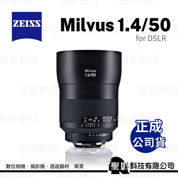 蔡司 ZEISS Milvus 50mm F1.4 全片幅 標準定焦鏡頭 1.4/50 for Canon EF / Nikon F【正成公司貨】
