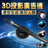 『潮段班』【VR030074】裸眼3D展示wifi投影機全息風扇廣告機裸眼投影儀空氣成像