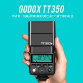 閃光燈 TT350S閃光燈索尼相機微單A7/A6000/A7RII高速同步TTL熱靴燈 數碼人生igo