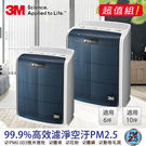 *加碼贈清淨海洗衣精*【3M】空氣清淨機...