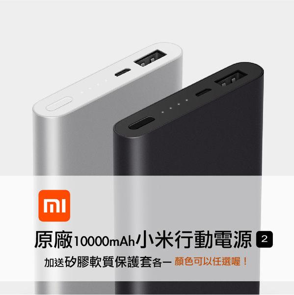 小米行動電源 10000 2代 「免運費」原廠正品 臺灣版 贈送保護套 PLM02ZM