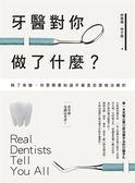 (二手書)牙醫對你做了什麼? 除了保健,你更需要知道牙齒是怎麼被治療的