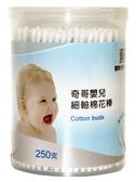 奇哥 嬰兒細軸棉花棒 250支 嬰兒棉棒 281000