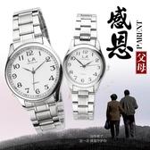 情侶對錶 老人手錶男女士防水大錶盤數字手錶學生款石英鋼帶情侶錶  快速出貨