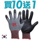 買10雙送1雙 韓國製造P-200加厚型止滑耐磨手套 防滑工作手套(灰色)