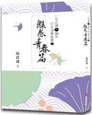 一生必讀的50本日本文學名著2魅惑青春篇【城邦讀書花園】