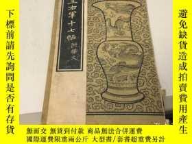二手書博民逛書店精影罕見王右軍十七帖 附釋文Y17998 上海古今書店印行 上海