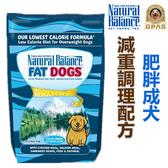 ☆美國NB.Natural Balance.肥胖成犬減重調理配方【5磅(2.27KG)】