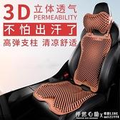 通風汽車坐墊夏季單片涼席四季通用涼墊3D夏天透氣座墊 怦然心動