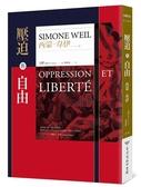 壓迫與自由