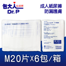 包大人 防漏護膚 成人紙尿褲 M20Px6包/箱 特級乾爽升級版