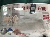 羊毛被 1.6KG 寒流必備 保暖【艾保康】
