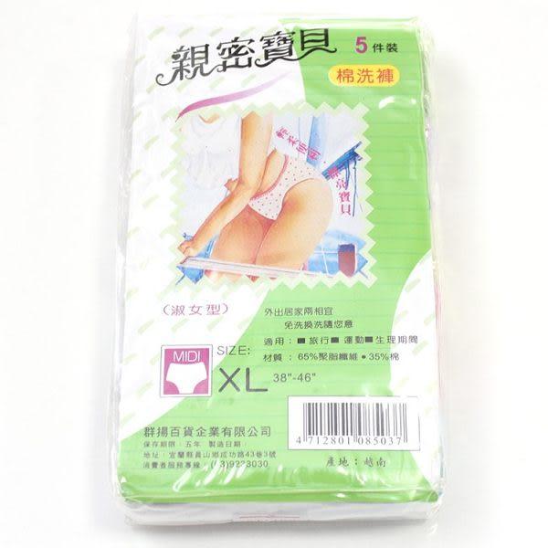 【親密寶貝】(棉)免洗褲(淑女XL型/5入)
