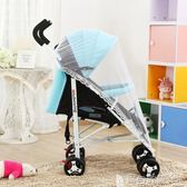 嬰兒蚊帳 嬰兒推車蚊帳全罩式加密透氣通用高景觀寶寶兒童嬰兒傘車罩防蚊罩JD 寶貝計畫
