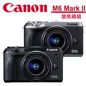 送32G+吹球清潔組+旅行收納袋 6/30前申請送2600元郵政禮券 Canon EOS M6 Mark II 15-45mm 變焦鏡組 公司貨