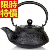 日本鐵壺-入口滑順雋永香醇鑄鐵茶壺1款61i42【時尚巴黎】