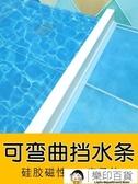 擋水條 硅膠可彎曲擋水條浴室磁性防水條衛生間阻水淋浴房隔水地面擋自粘【樂印百貨】