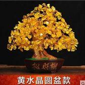 和堂悅色黃水晶樹搖錢樹擺件粉水晶擺件古銅錢發財樹【黃水晶圓盆款】