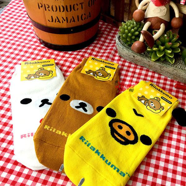 韓國 熱銷 Rilakkuma拉拉熊系列 可愛 啦啦熊 三個角色 短襪 襪子