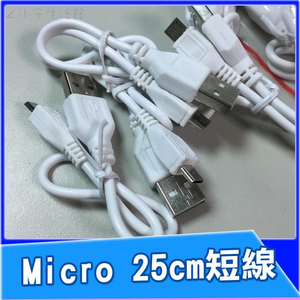短線 傳輸線 25cm Micro 充電線 數據線 htc samsung lg sony