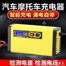 汽車電瓶充電器12v伏摩托車蓄電池充電器全智慧自動通用型充電機 科炫數位旗艦店