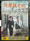 挖寶二手片-0B03-093-正版DVD-日片【沒問題三班】-國分太一 乙武洋匡(直購價)