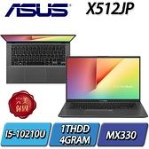 ASUS VivoBook 15 X512JP-0091G1035G1 筆記型電腦 - 星空灰